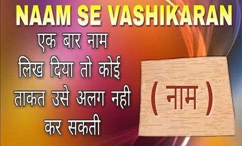 naam se vashikaran mantra in Hindi