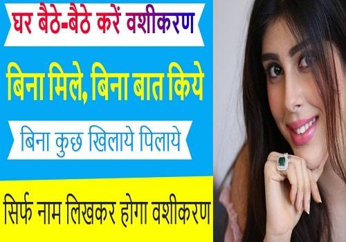 Sirf Name Likhkar Vashikaran